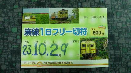 ひたちなか海浜鉄道